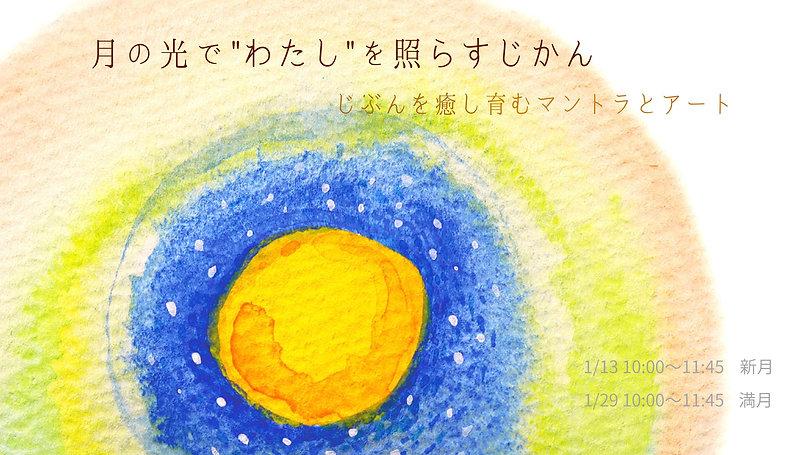 月の光でわたしを照らすじかん (1).jpg