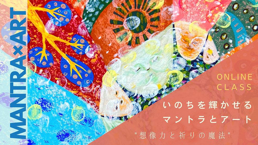 いのちを輝かせるマントラとアート.jpg