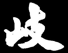 岐_Logo_white.png