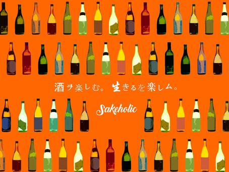 日本酒の海外マーケティングサービス開始!
