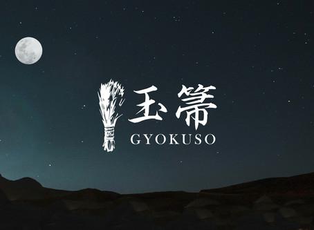 世界市場視野に究極の酒ブランド「玉箒(GYOKUSO)」の開始