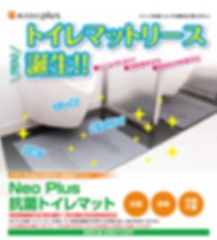トイレマット | NeoPlus抗菌トイレマット