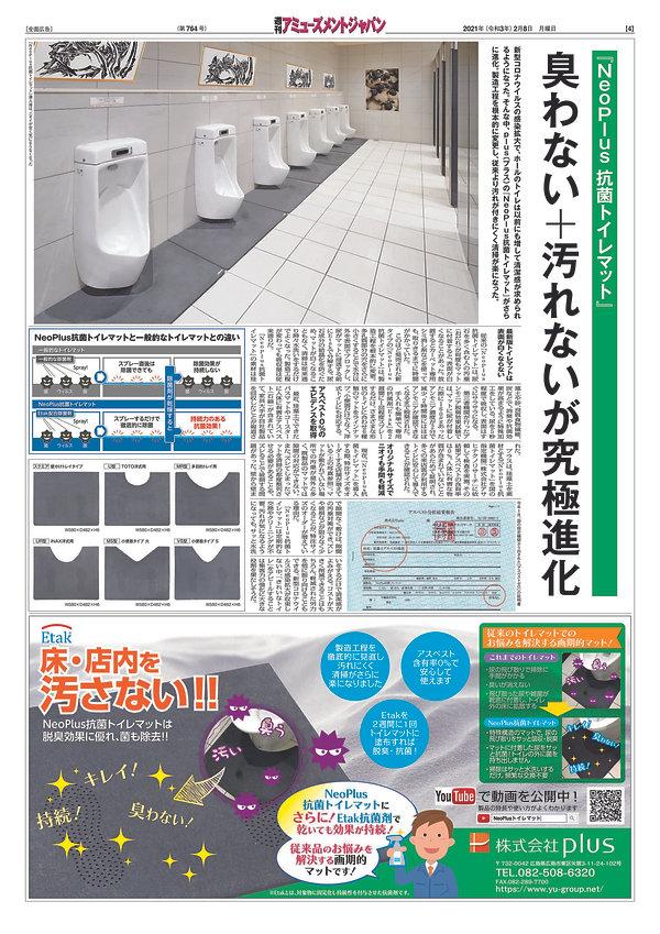 4面Weekly_AJ (1).jpg