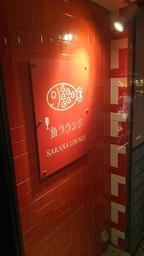 魚ラウンジ 銀座 占い