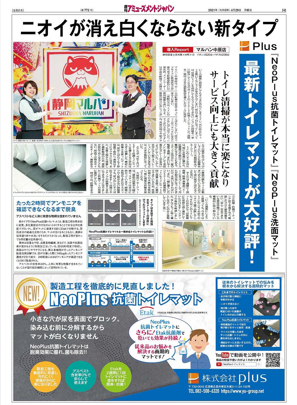 導入店新聞.jpg