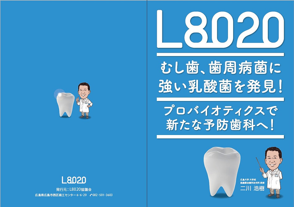 L0820 ラクレッシュ NeoPlusシリーズ
