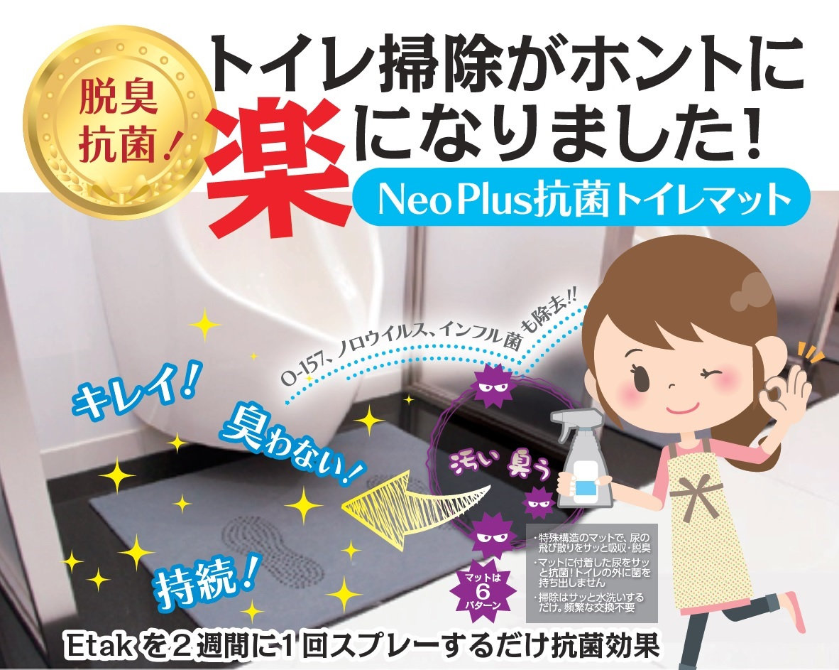NeoPlus抗菌トイレマット