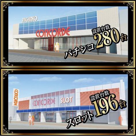 コンコルド静岡紺屋町店1・2.jpg