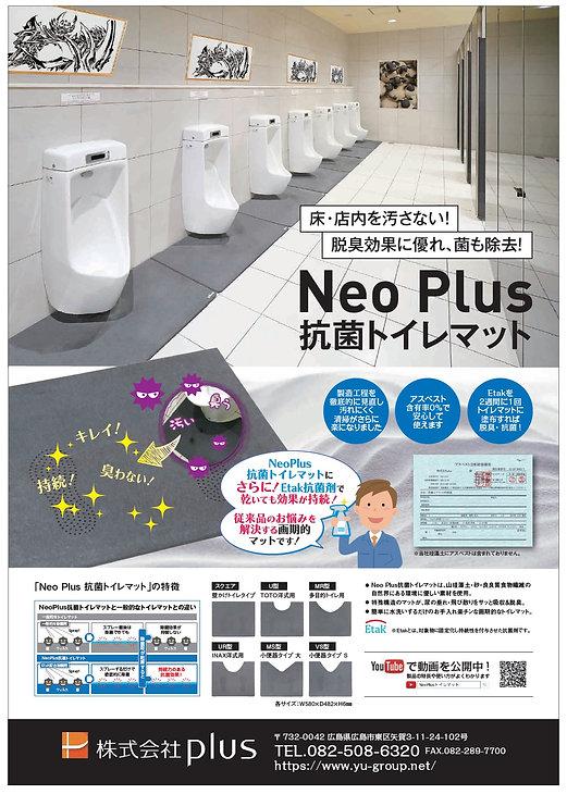NeoPlus抗菌トイレマット HP.jpg