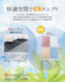 抗菌壁紙plus NeoPlus抗菌トイレmトイレマット