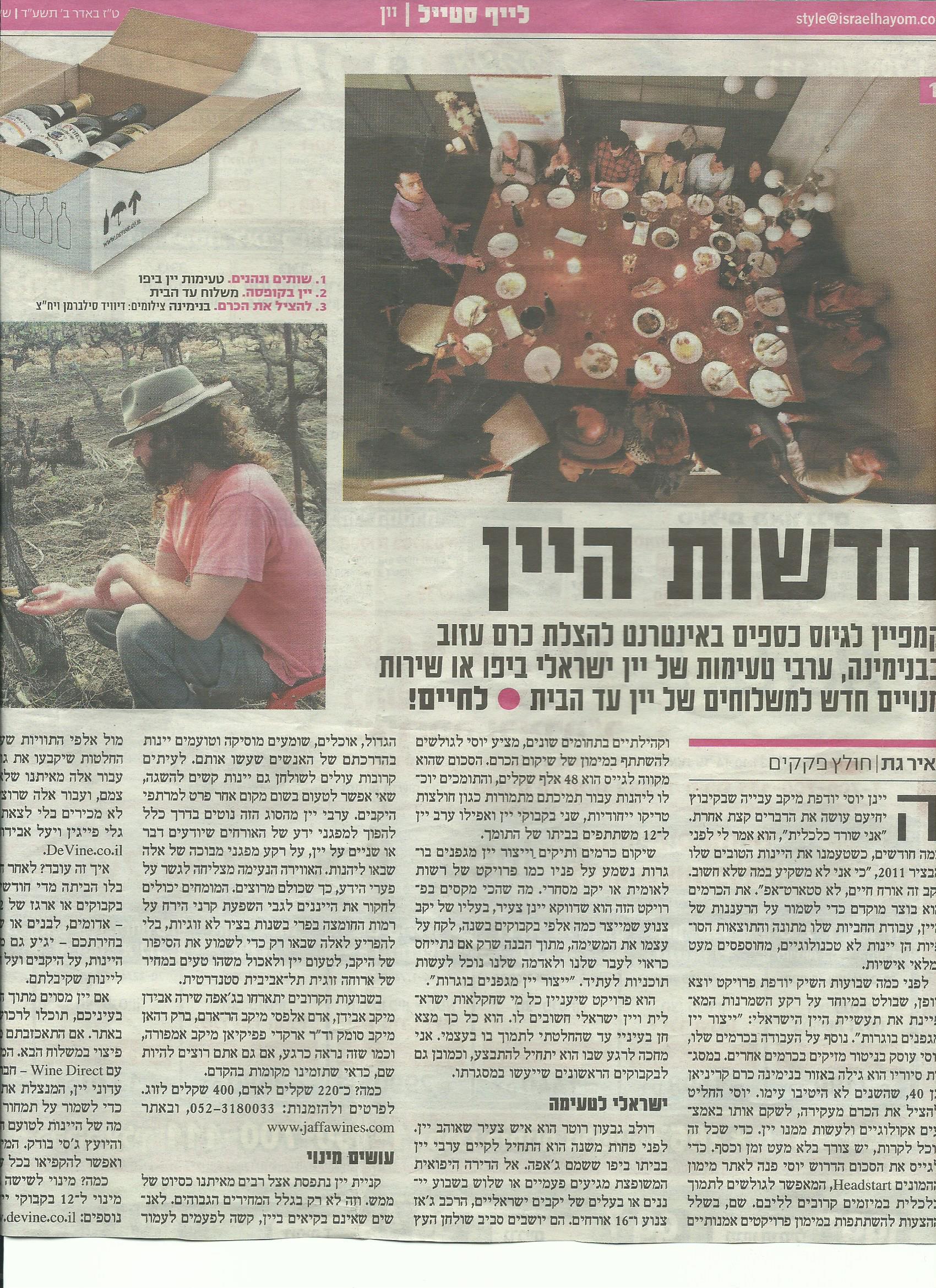 חדשות היין- יאיר גת, ישראל היום, 18.3.2014
