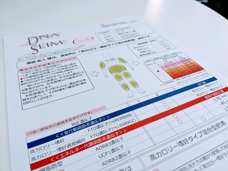 【NINEが肥満遺伝子検査を無料実施する理由】