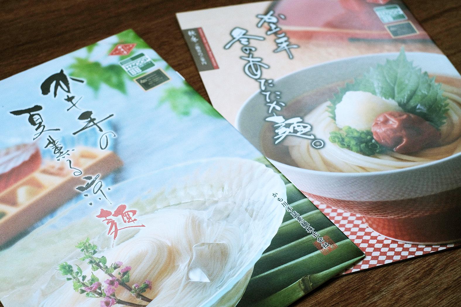 かも川手延素麺カタログ