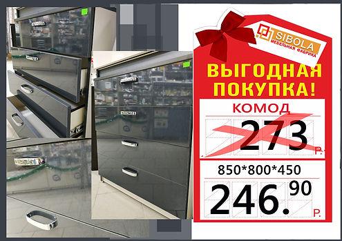 КОМОД 12.jpg