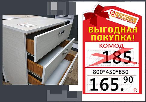 КОМОД 5.jpg
