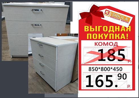 КОМОД 23.jpg