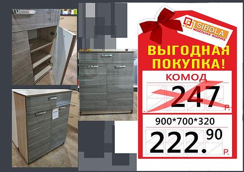 КОМОД-2.jpg