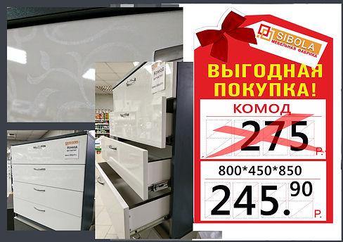 КОМОД 3.jpg