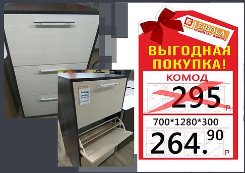 КОМОД 6.jpg