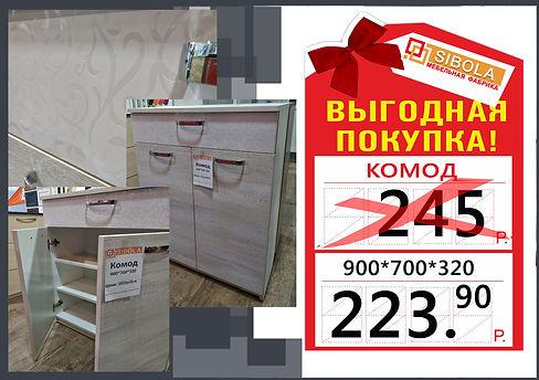 КОМОД 9.jpg