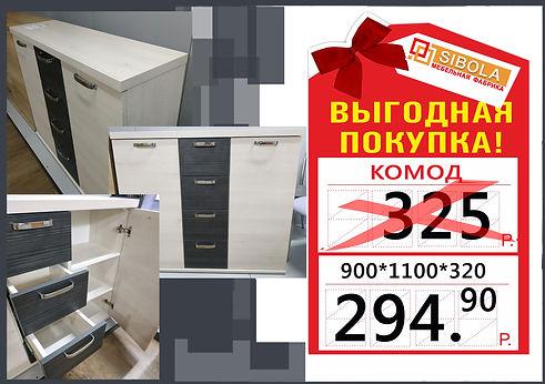 КОМОД 10.jpg