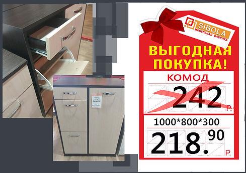 КОМОД 4.jpg