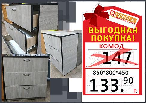 КОМОД 11.jpg