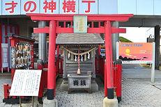 才の神神社