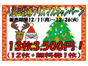 入浴回数券クリスマスキャンペーン開催中!!