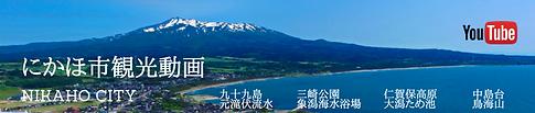 にかほ市観光動画