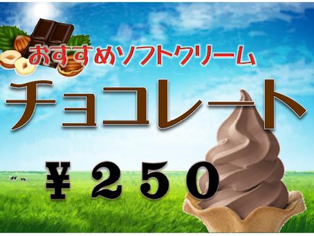 3ヶ月毎に変わるソフトクリーム