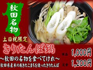 秋田名物きりたんぽ鍋スタート!!