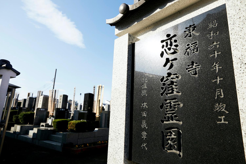 東福寺 恋ヶ窪霊園