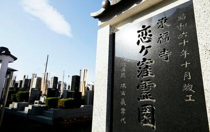 恋ヶ窪霊園