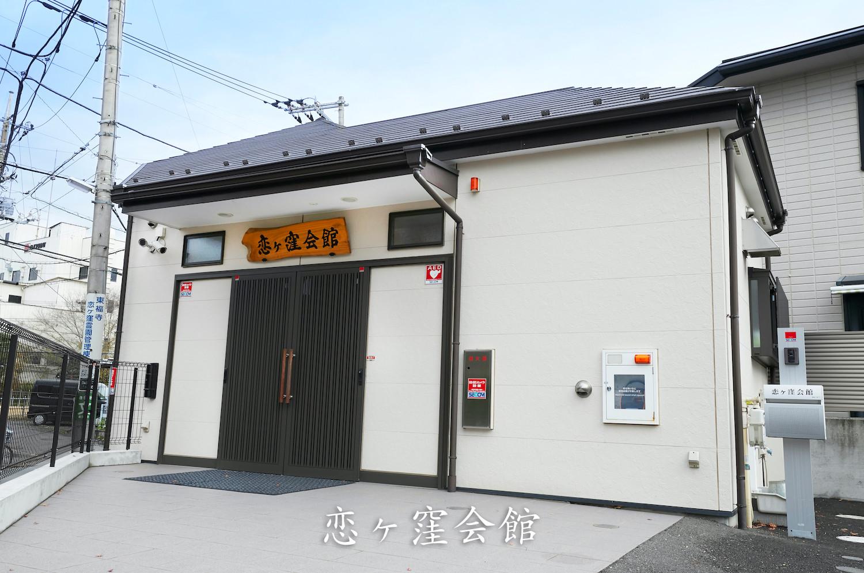 東福寺 恋ヶ窪会館