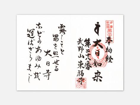 東福寺 御朱印