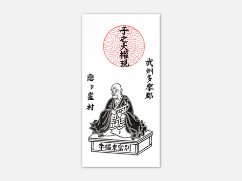 東福寺 子の権現お札