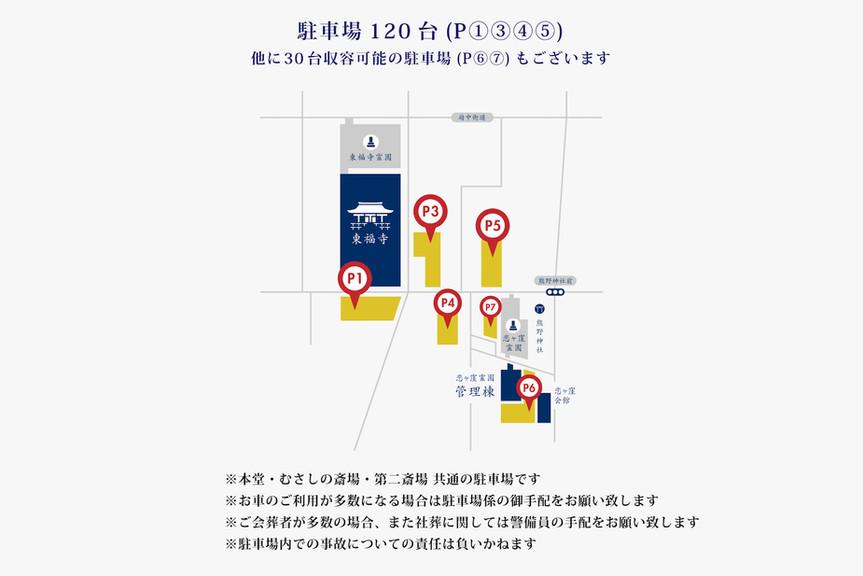 東福寺 駐車場