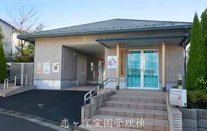 東福寺 恋ヶ窪霊園管理棟