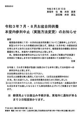 令和3年7月・8月お盆合同供養中止のお知らせ.jpg