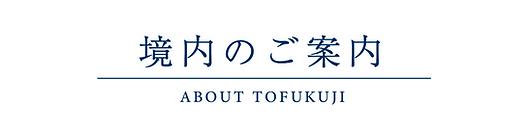 tofukuji_bottun_01.png