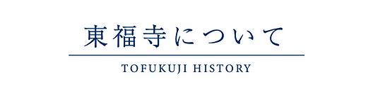 tofukuji_bottun_08.png