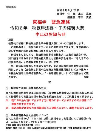 令和2年秋彼岸合同供養・子の権現大祭中止のお知らせ.png