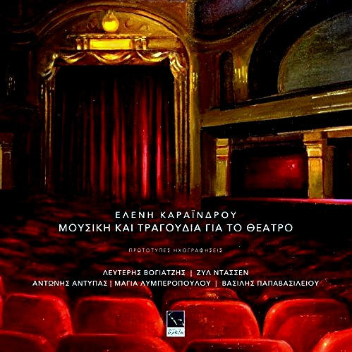 Eleni Karaindrou: Music and Songs for the Theatre