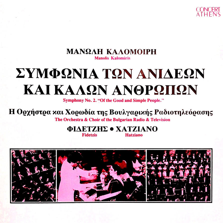 "Manolis Kalomiris: Symphony No. 2 ""Of the Good and Simple People"""