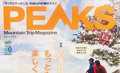 登山専門雑誌月刊ピークス