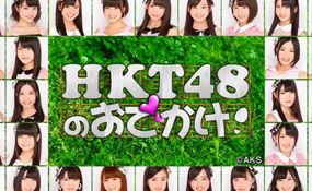 HKT48おでかけ