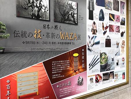 「日本の職人 伝統の技展  革新のWAZA展」に出展しました