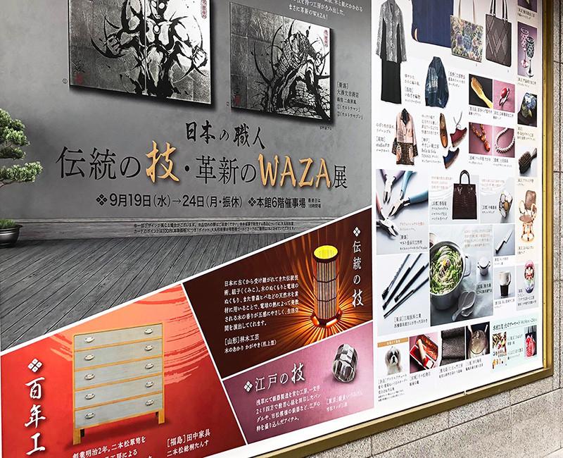 日本の職人 伝統の技展  革新のWAZA展