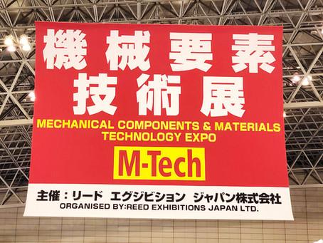 「機械要素技術展」